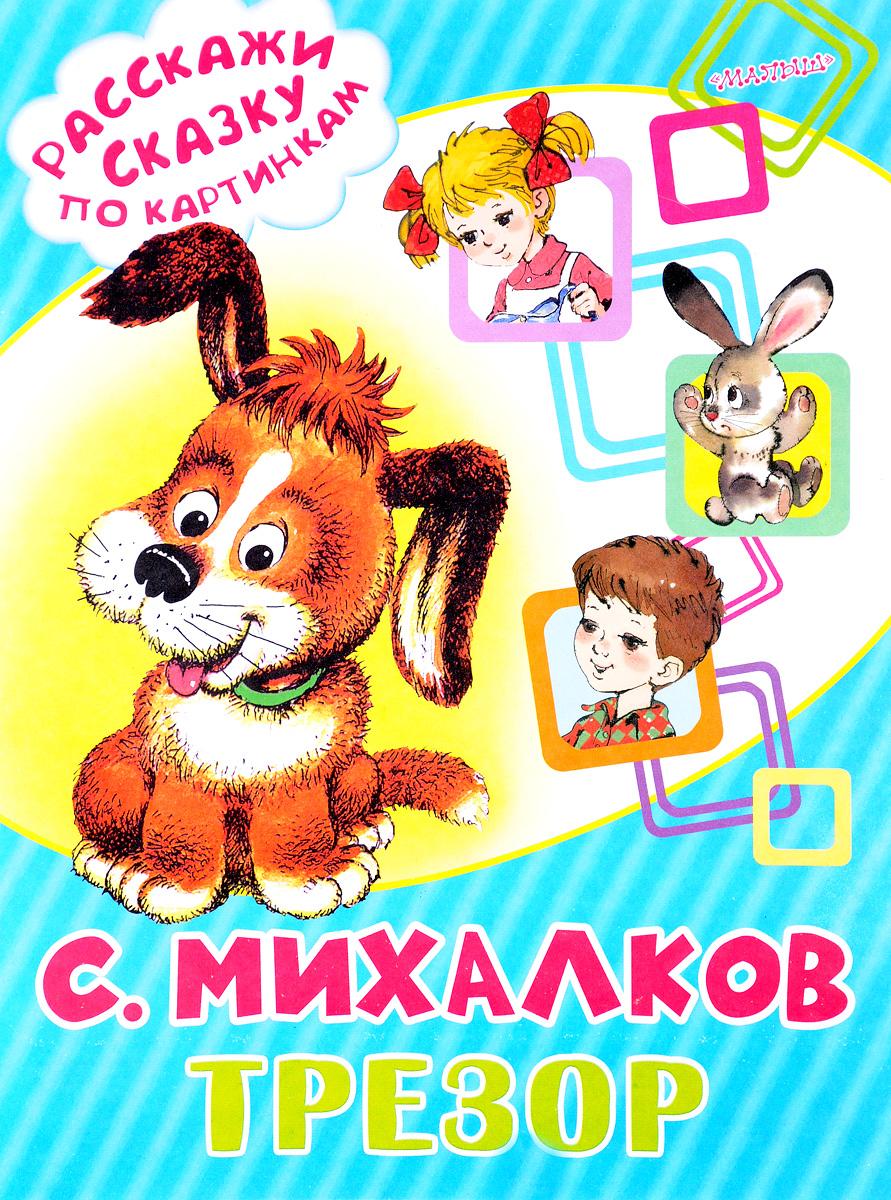 С. Михалков Трезор