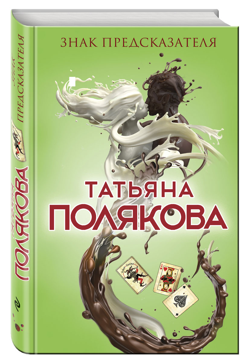 Татьяна Полякова Знак предсказателя
