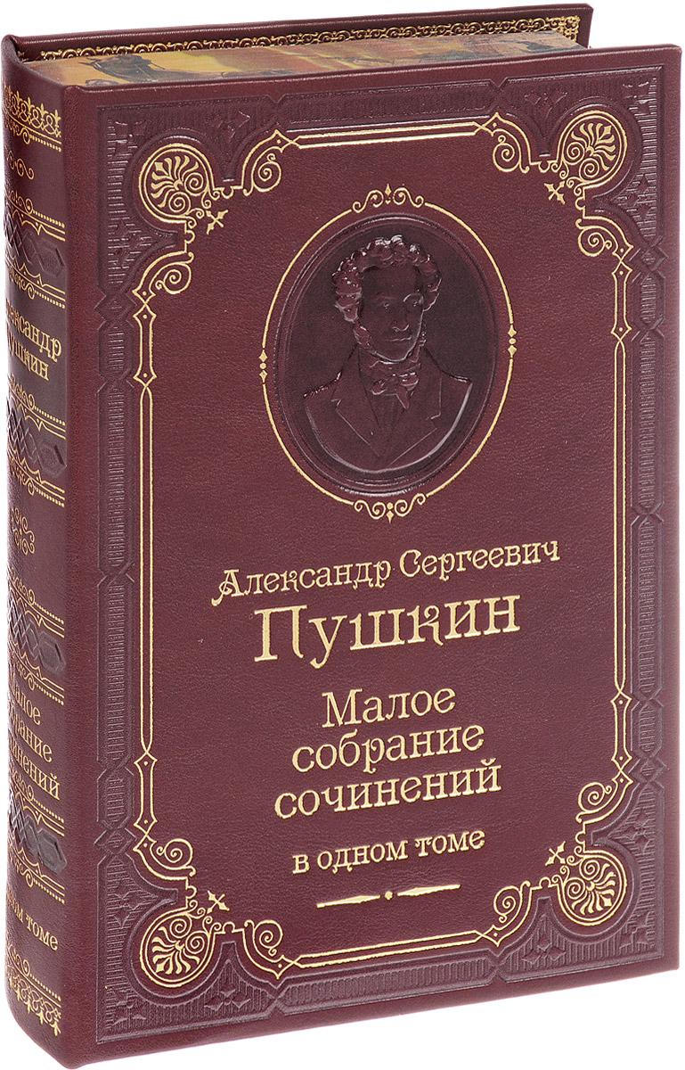 Александр Пушкин Александр Пушкин. Малое собрание сочинений (подарочное издание)