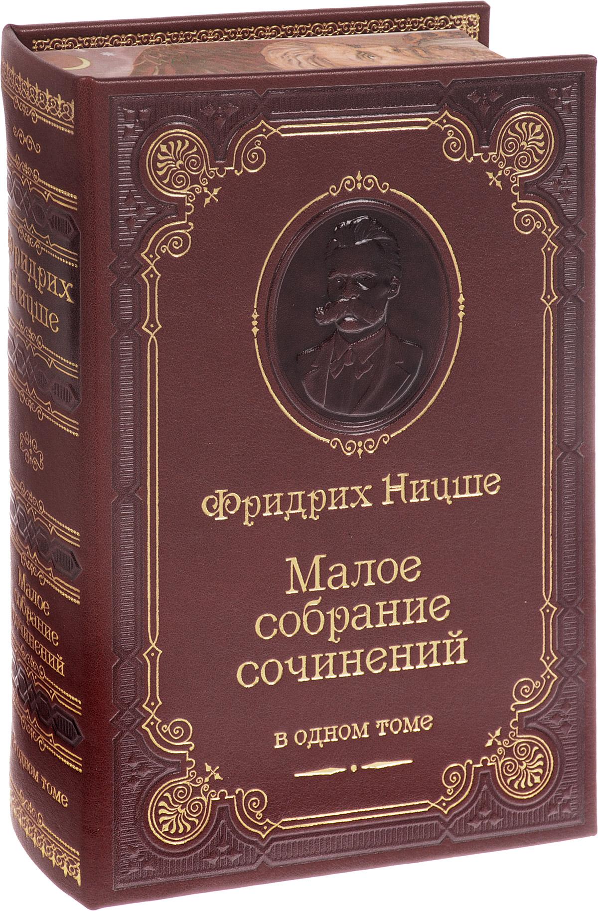 Фридрих Ницше Малое собрание сочинений (подарочное издание)