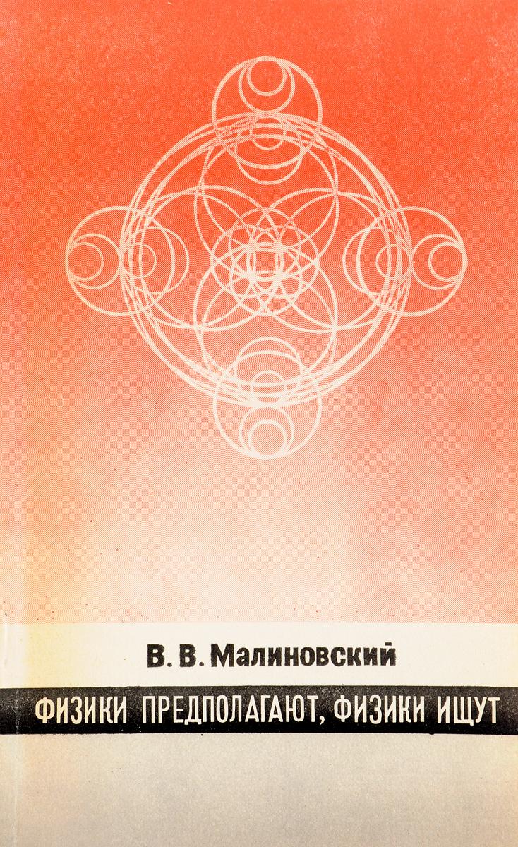 В. Малиновский Физики предполагают, физики ищут