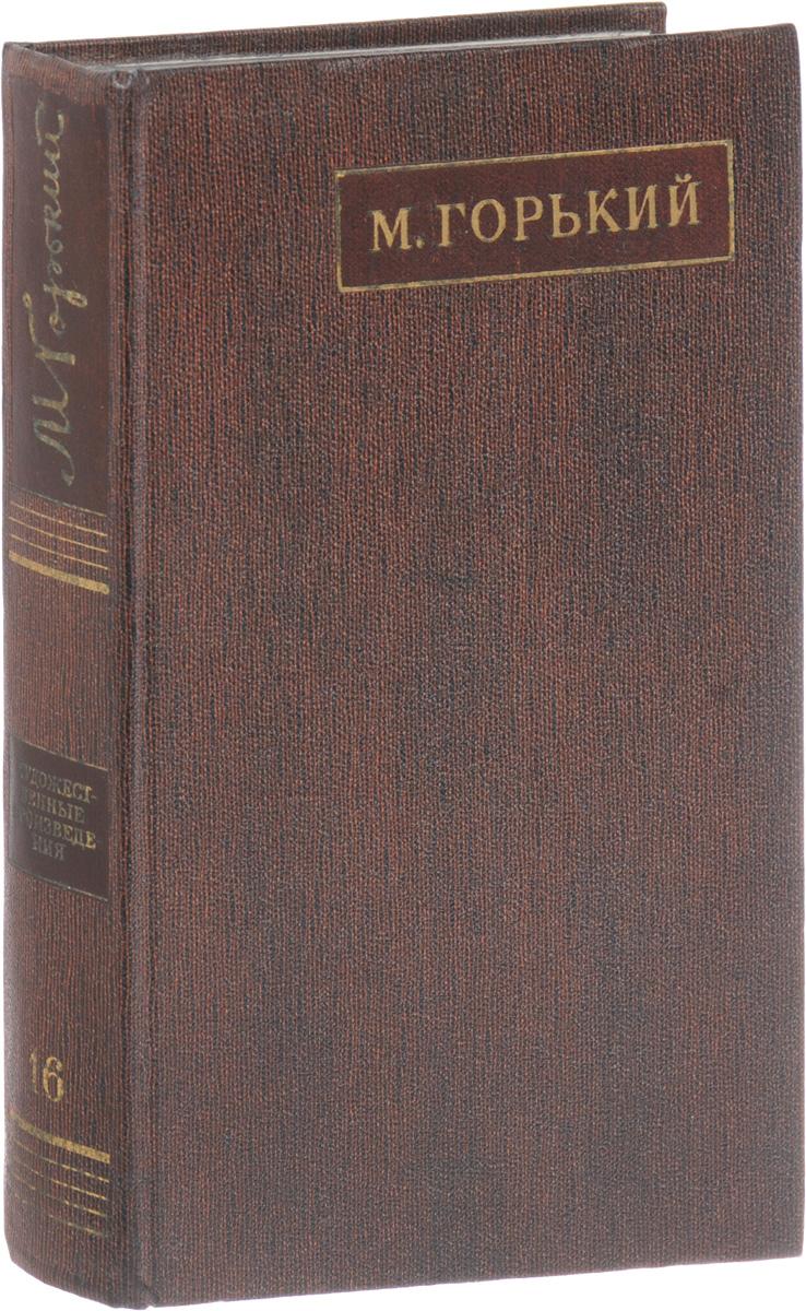 Горький М. М. Горький. Собрание сочинений в 25 томах. Том 16 а м горький собрание сочинений комплект из 2 книг