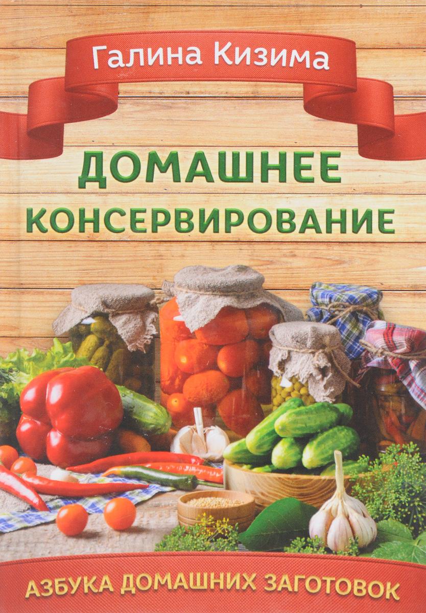 Галина Кизима Домашнее консервирование