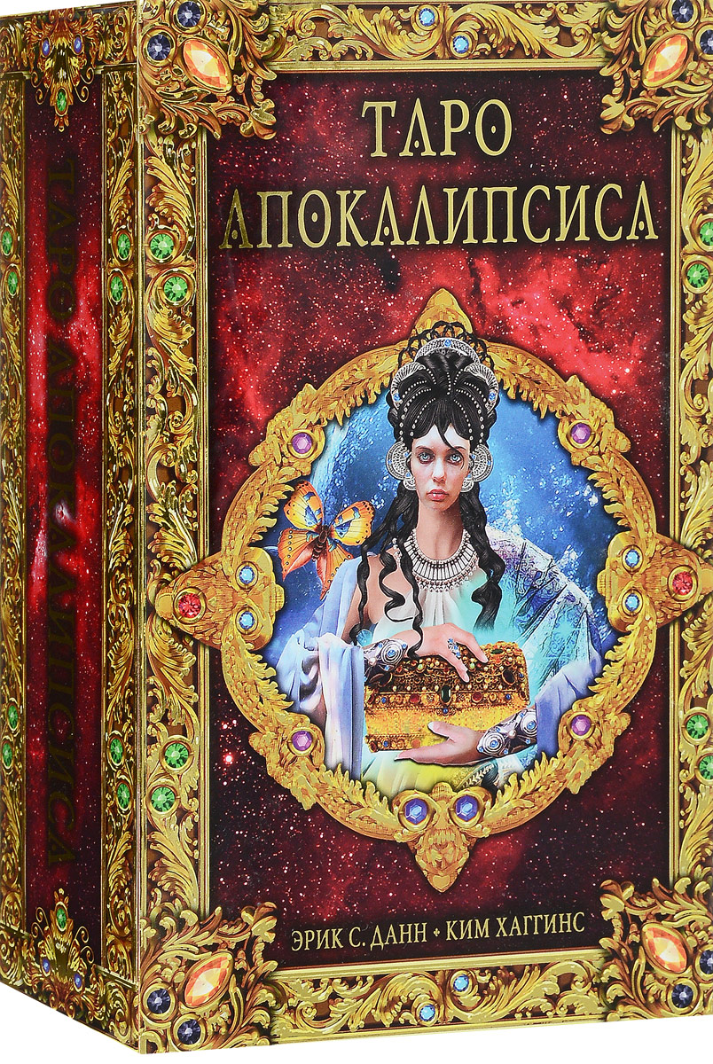 Набор Lo Scarabeo Таро Апокалипсис, 78 карт, книга на русском языке the art of the hobbit