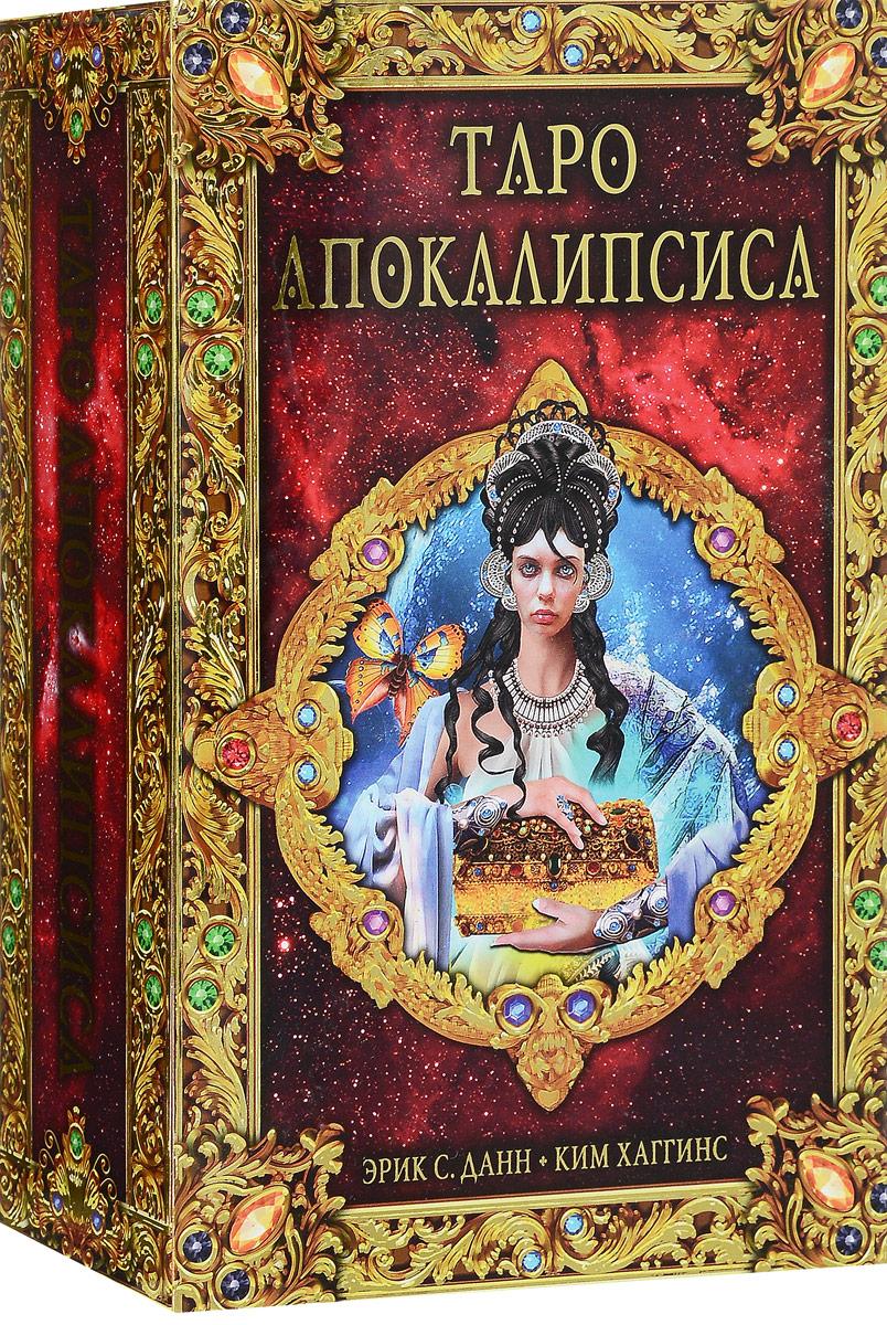 Набор Lo Scarabeo Таро Апокалипсис, 78 карт, книга на русском языке babyliss машинка для стрижки barbers spirit