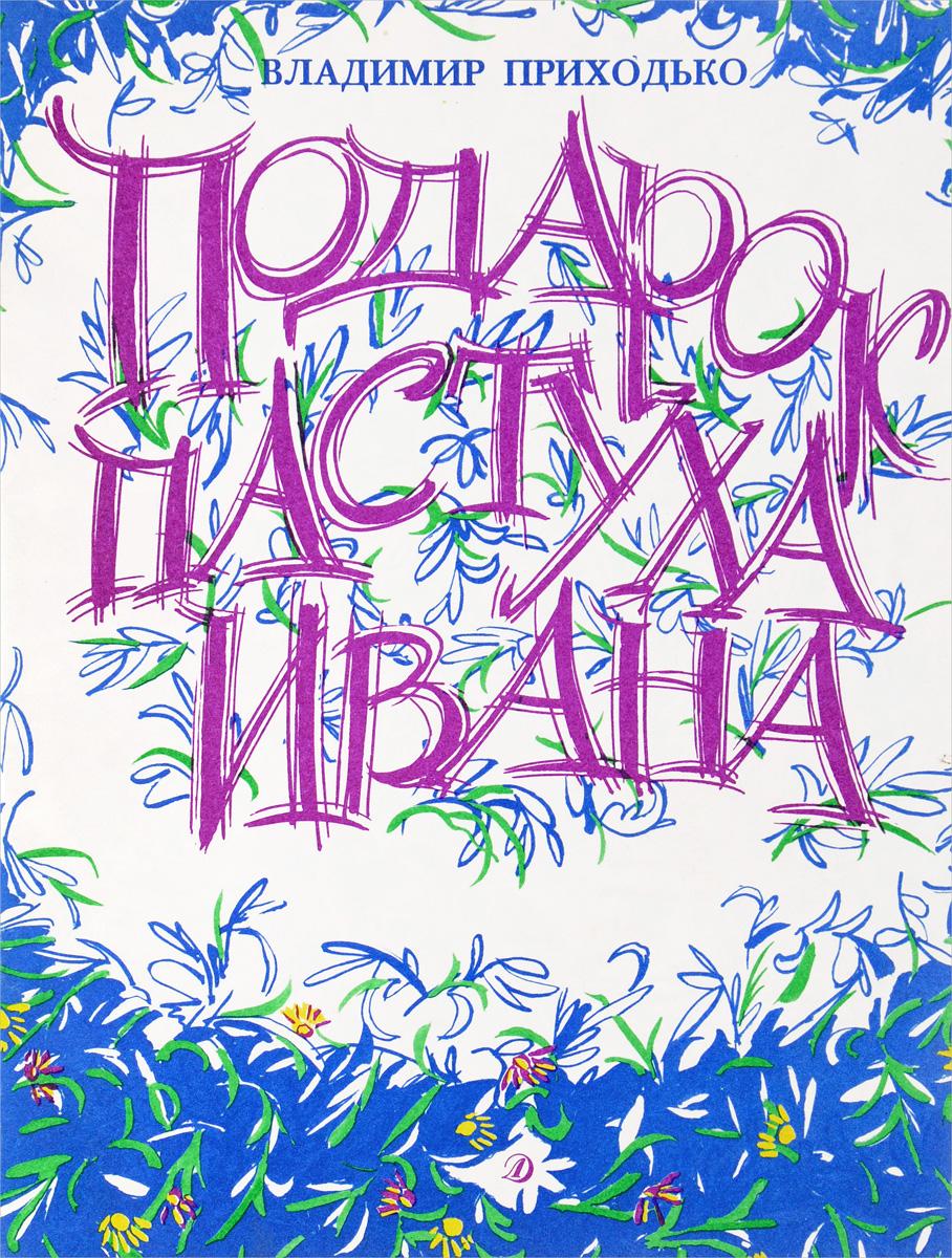 Владимир Приходько Подарок пастуха Ивана владимир приходько елена благинина
