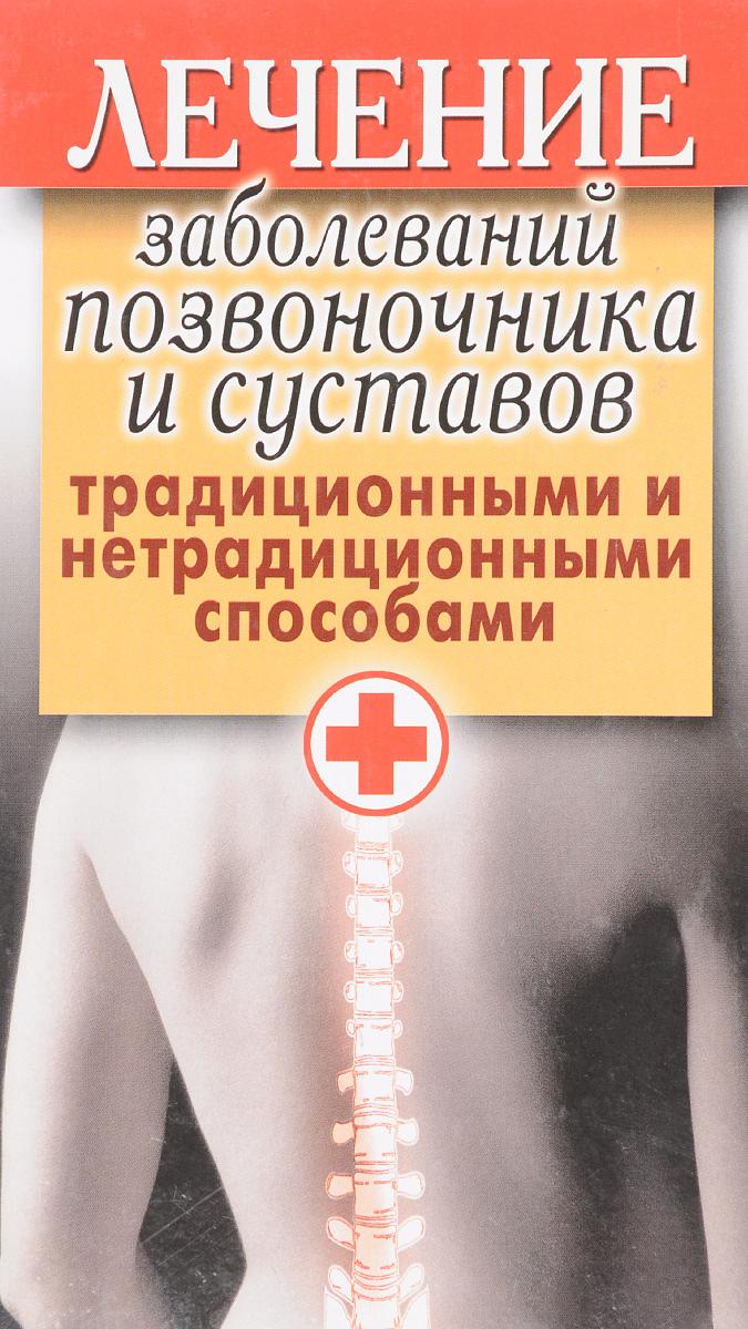 Лечение заболеваний позвоночника и суставов традиционными и нетрадиционными способами напрягись расслабься техника мышечной гармонизации позвоночника и суставов cd