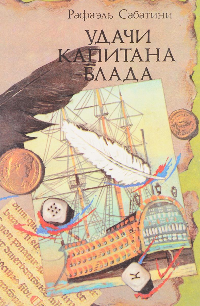 Рафаэль Сабатини Удачи капитана Блада