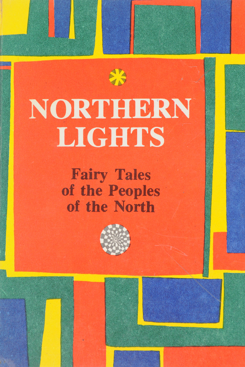 Northern lights. Fairy tales of the peoples of the North/Северное сияние. Сказки народов севера tim o'brien northern lights