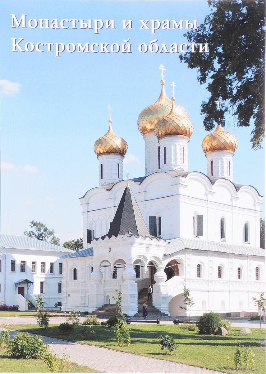 купить Монастыри и храмы Костромской области по цене 1906 рублей