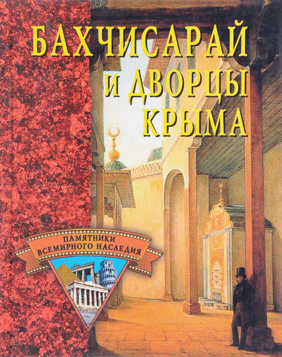 Е. Н. Грицак Бахчисарай и дворцы Крыма