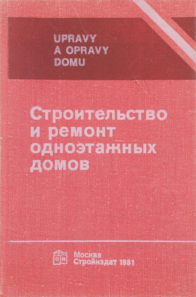 Дедек М. и др. Строительство и ремонт одноэтажных домов