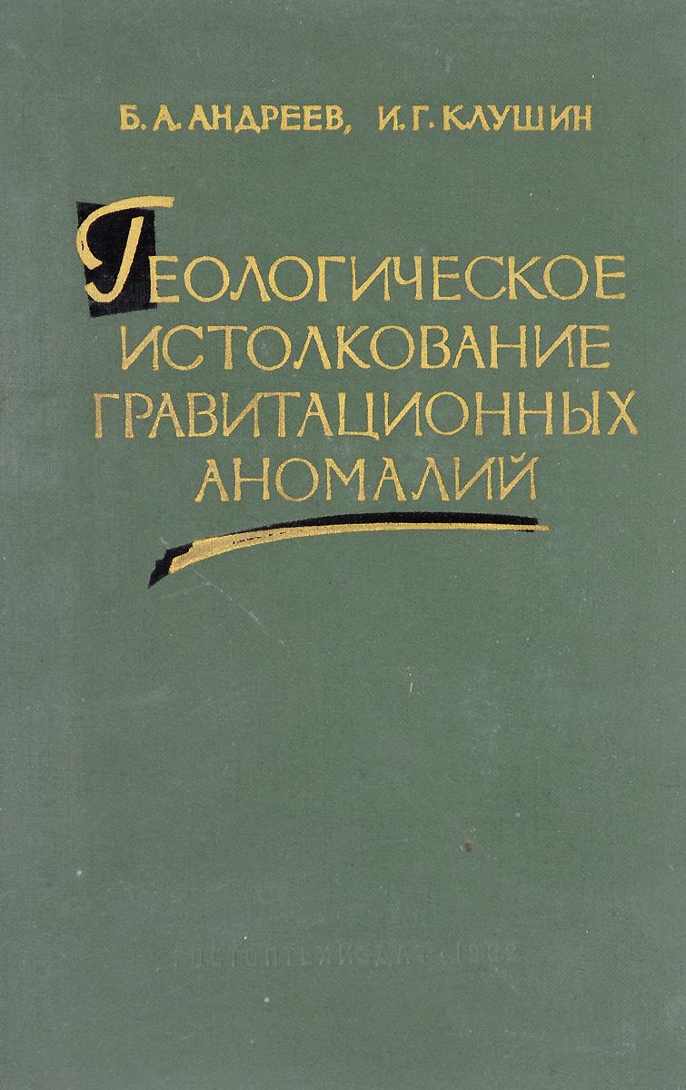 Б.А. Андреев, И.Г. Клушин Геологическое истолкование гравитационных аномалий