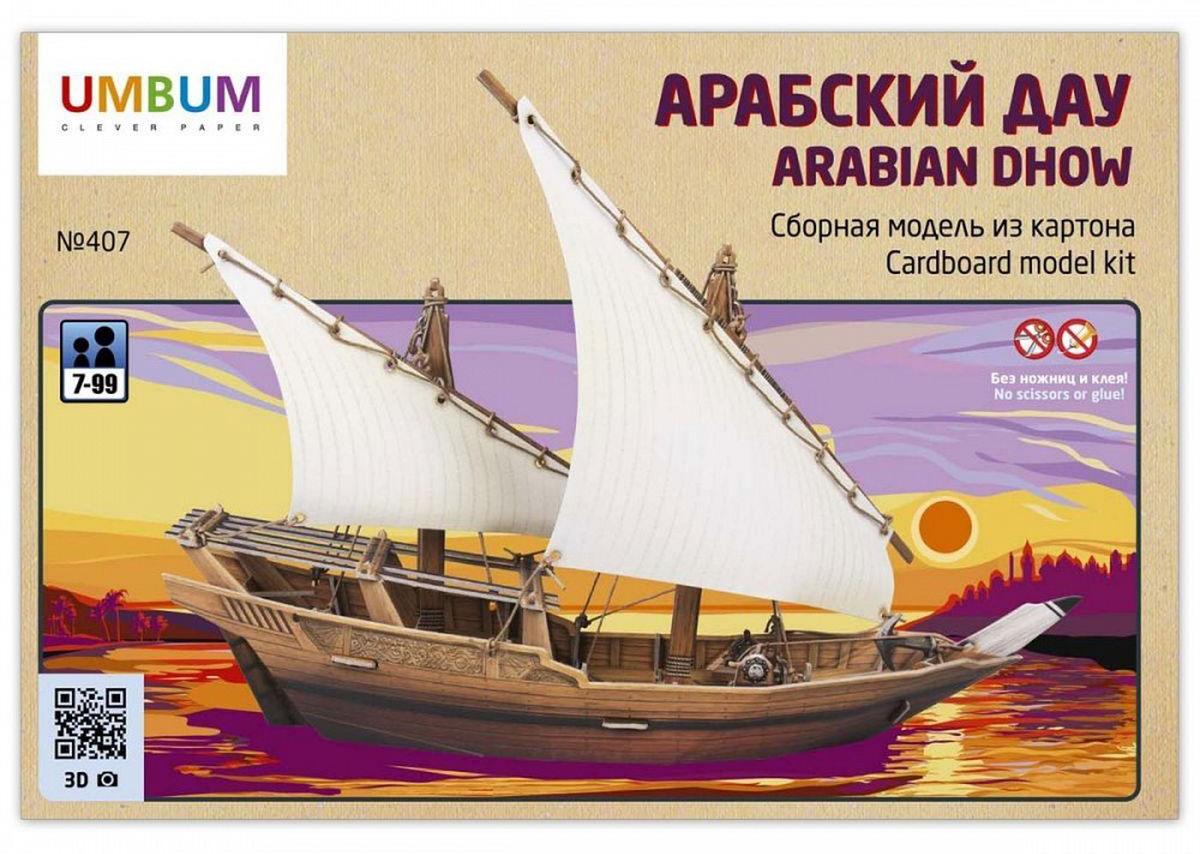 Умная бумага 3D пазл Арабский Дау умная бумага 3d пазл арабский дау