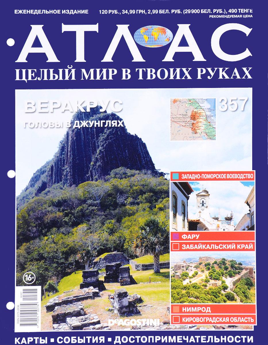 Журнал Атлас. Целый мир в твоих руках №357 журнал атлас целый мир в твоих руках 351