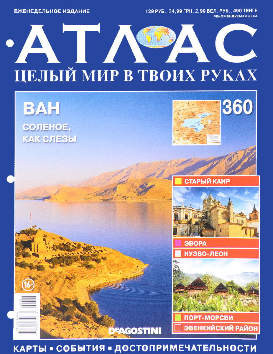 Журнал Атлас. Целый мир в твоих руках №360 журнал атлас целый мир в твоих руках 322