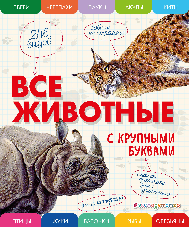 Елена Ананьева Все животные с крупными буквами