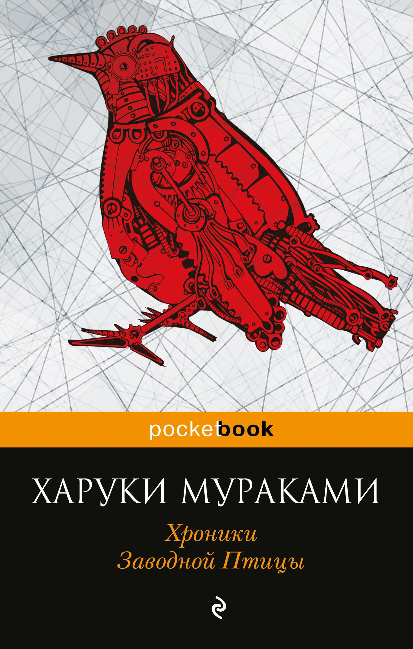 Харуки Мураками Хроники Заводной Птицы