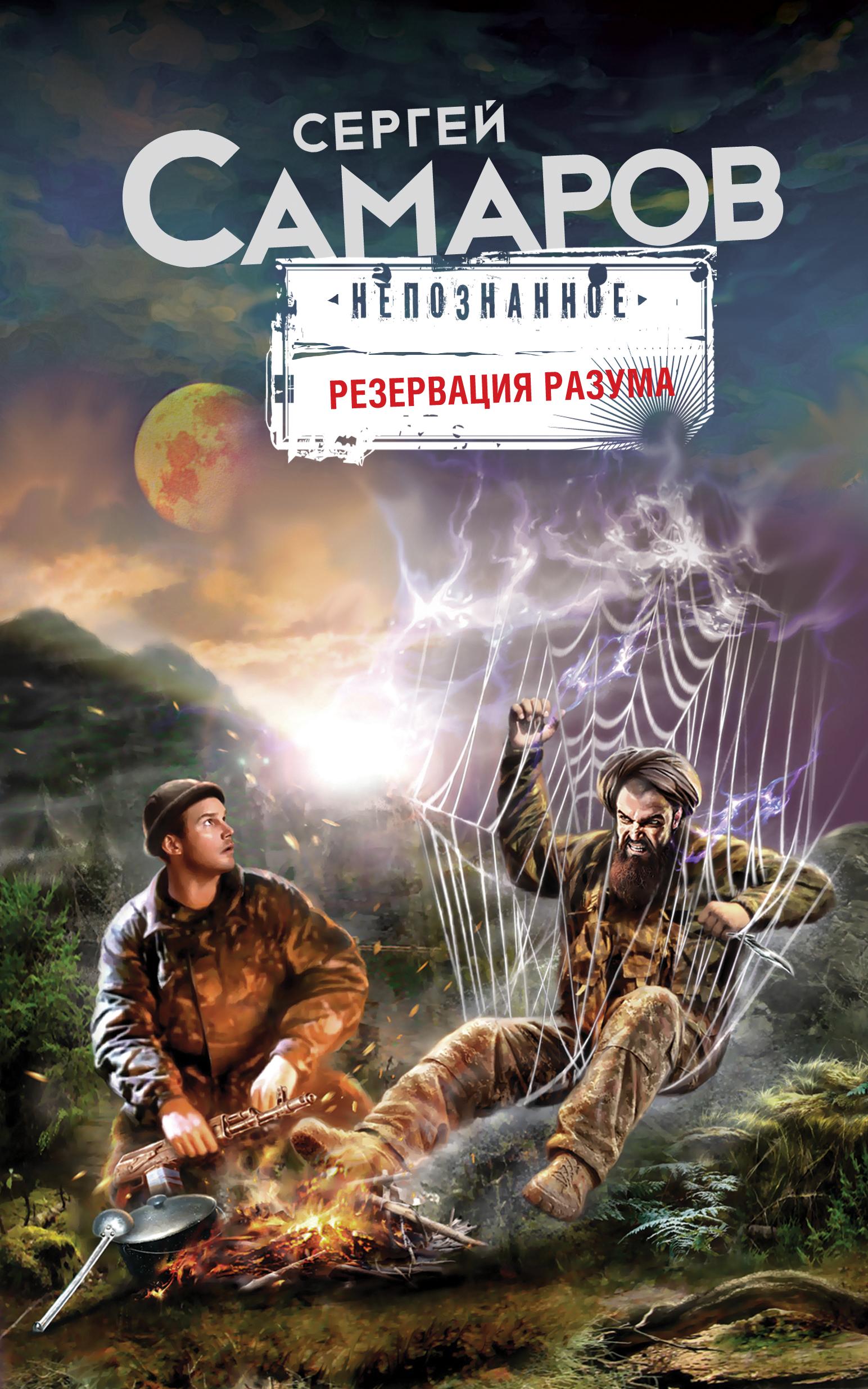 Сергей Самаров Резервация разума