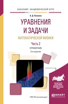 А.Д. Полянин Уравнения и задачи математической физики. Справочник. В 2 частях. Часть 2