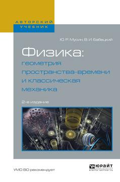 Мусин Ю.Р., Бабецкий В.И. Физика. Геометрия пространства-времени и классическая механика. Учебное пособие
