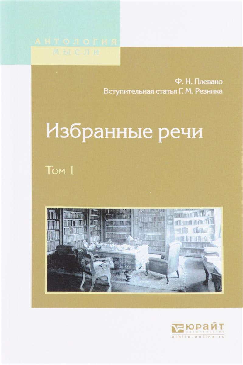 Ф. Н. Плевако Избранные речи. В 2 томах. Том 1