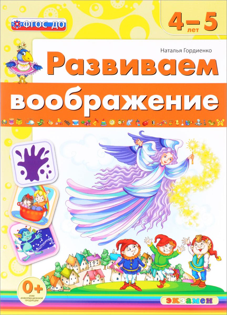 Развиваем воображение. 4-5 лет. Наталья Гордиенко