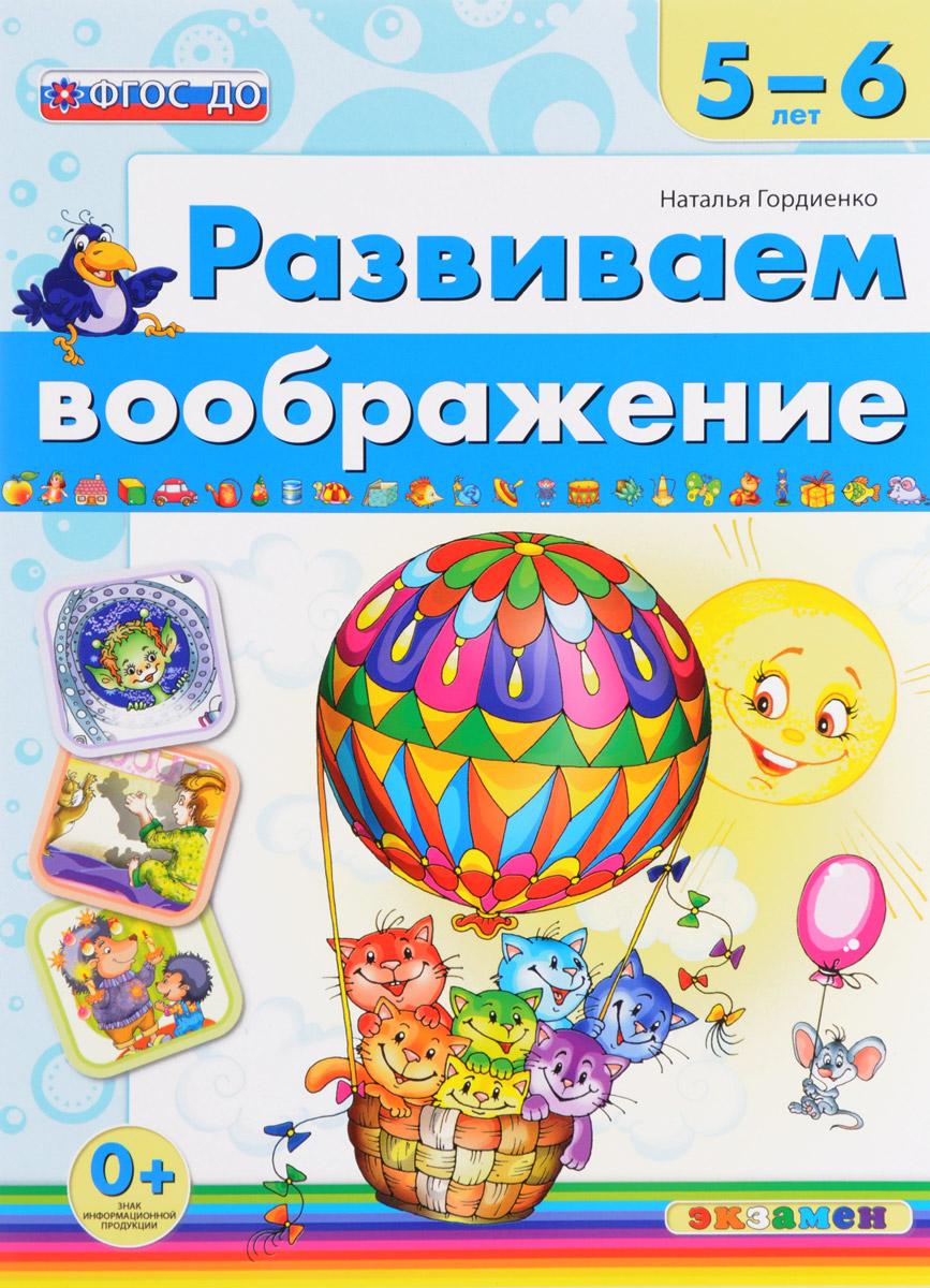 Развиваем воображение. 5-6 лет. Наталья Гордиенко