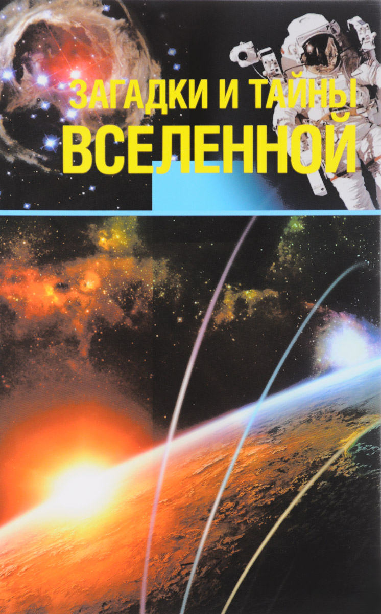 Загадки и тайны Вселенной | Колпакова Анастасия Витальевна, Власенко Елена Алексеевна
