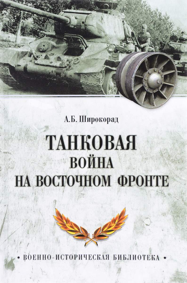 А. Б. Широкорад Танковая война на Восточном фронте
