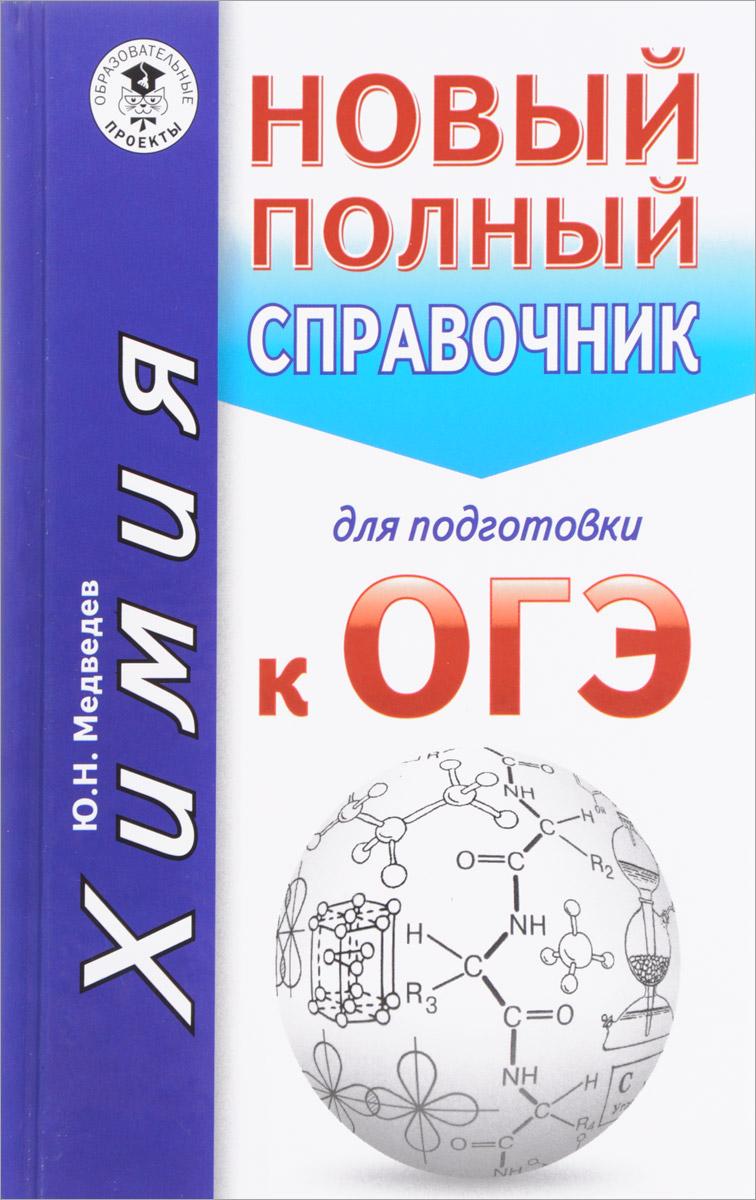 Ю. Н. Медведев Химия. Новый полный справочник для подготовки к ОГЭ