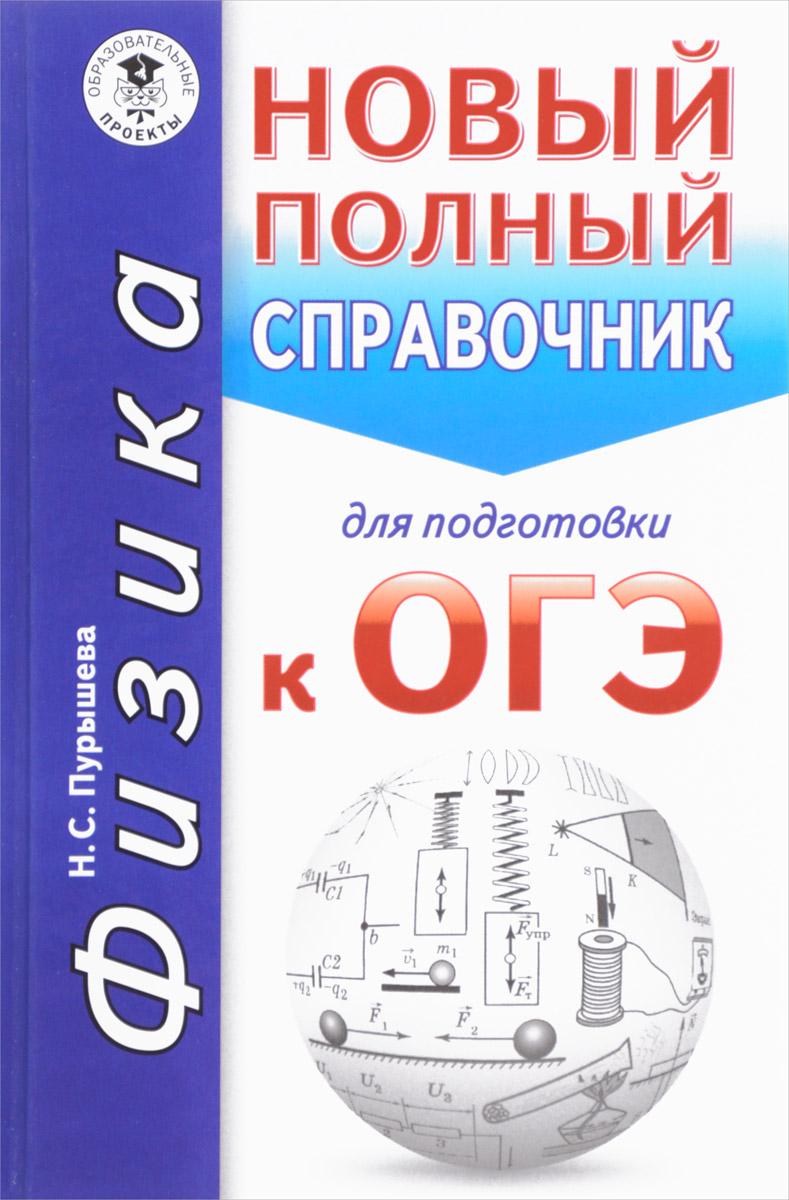 Н. С. Пурышева Физика. Новый полный справочник для подготовки к ОГЭ