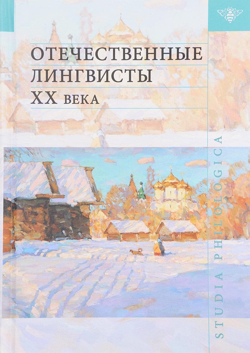 Отечественные лингвисты XX века