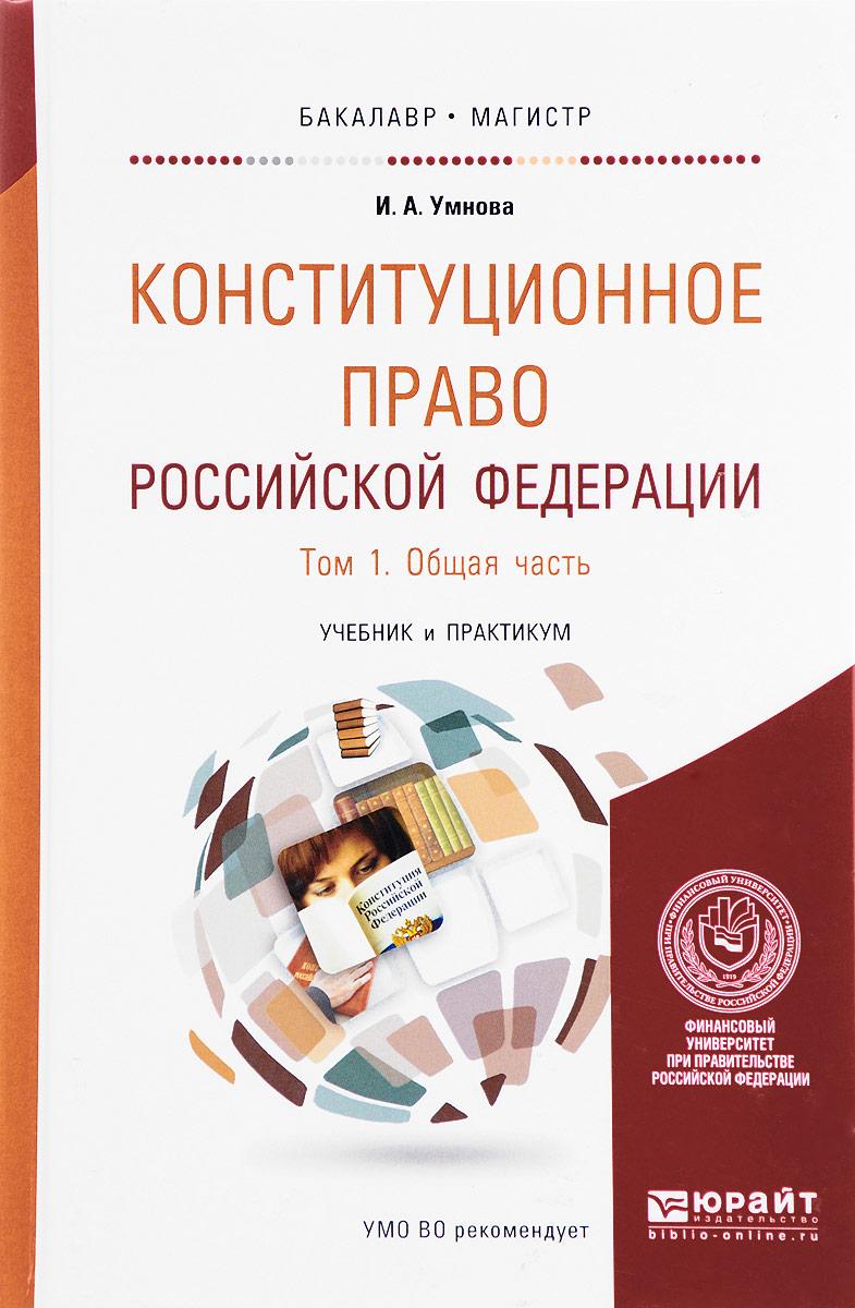 И. А. Умнова Конституционное право Российской Федерации. В 2 томах. Том 1. Общая часть. Учебник и практикум