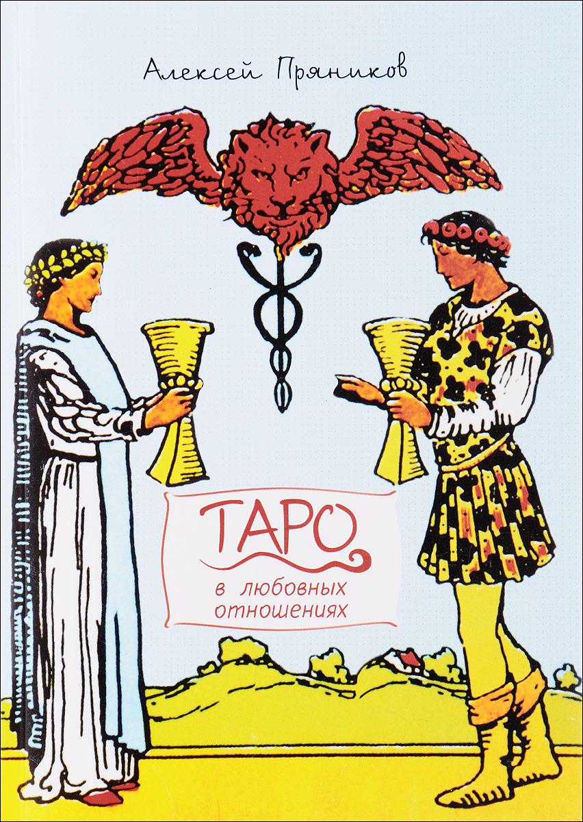 Алексей Пряников Таро в любовных отношениях