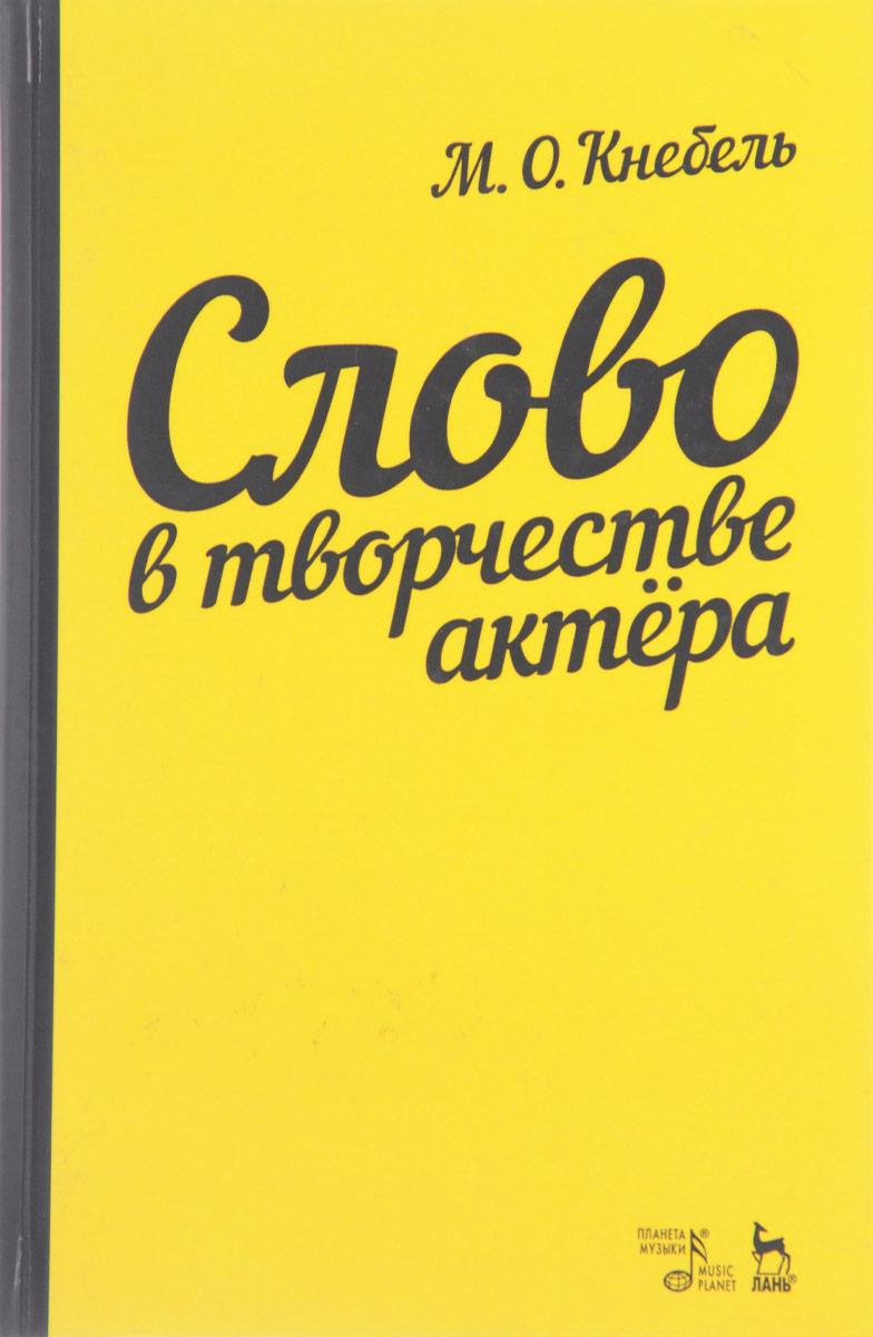 М. О. Кнебель Слово в творчестве актера. Учебное пособие