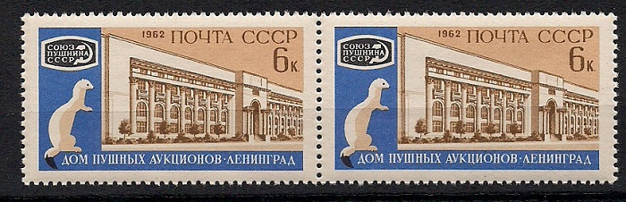 1962. Пушной аукцион. № 2705гп. Горизонтальная пара