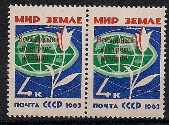 1963. Всемирный конгресс женщин. №2892гп. Горизонтальная пара