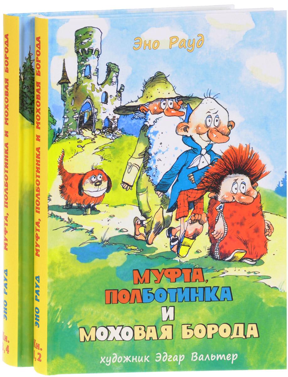 Эно Рауд Муфта, Полботинка и Моховая Борода (комплект из 2 книг)