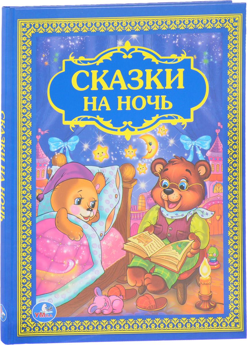 Умка. Сказки На Ночь. ирина цветкова сказки на ночь