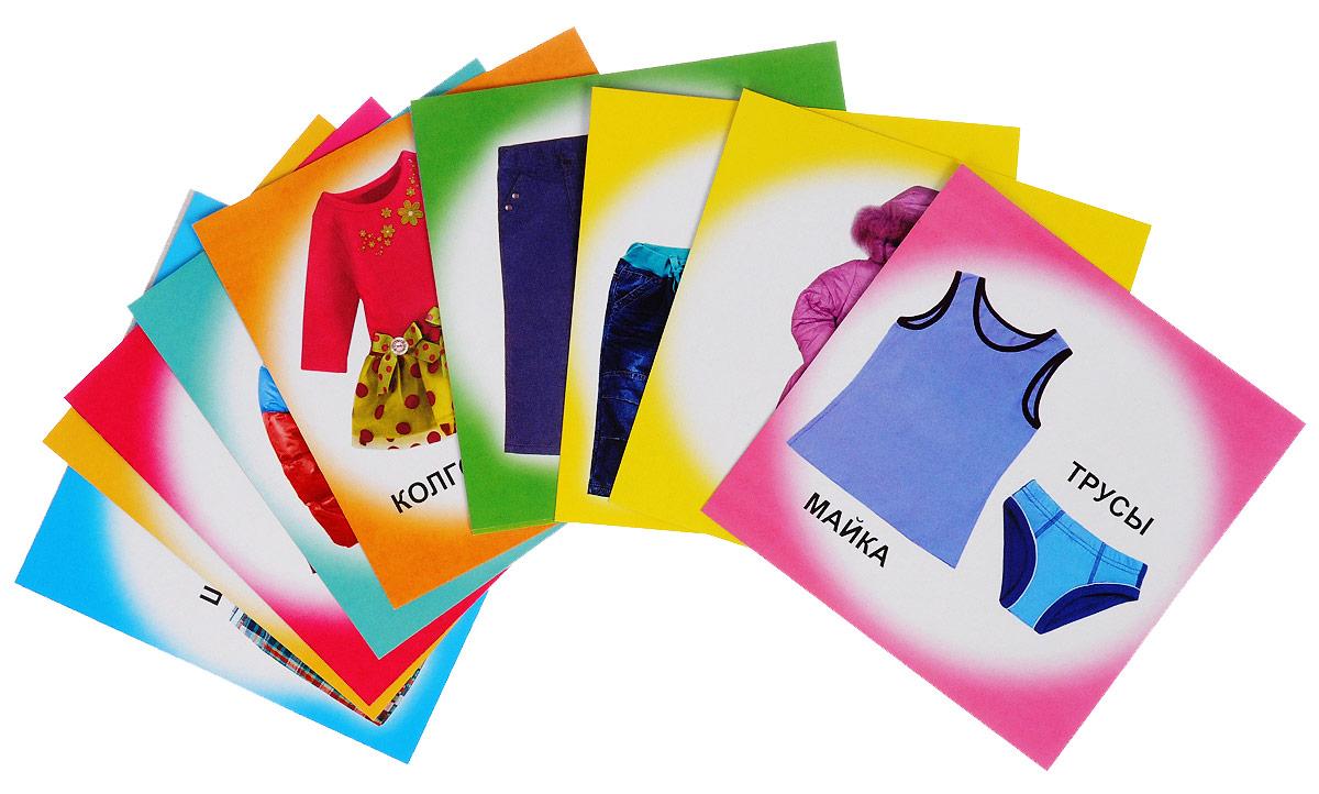 Одежда (набор из 12 карточек) одежда набор из 16 карточек