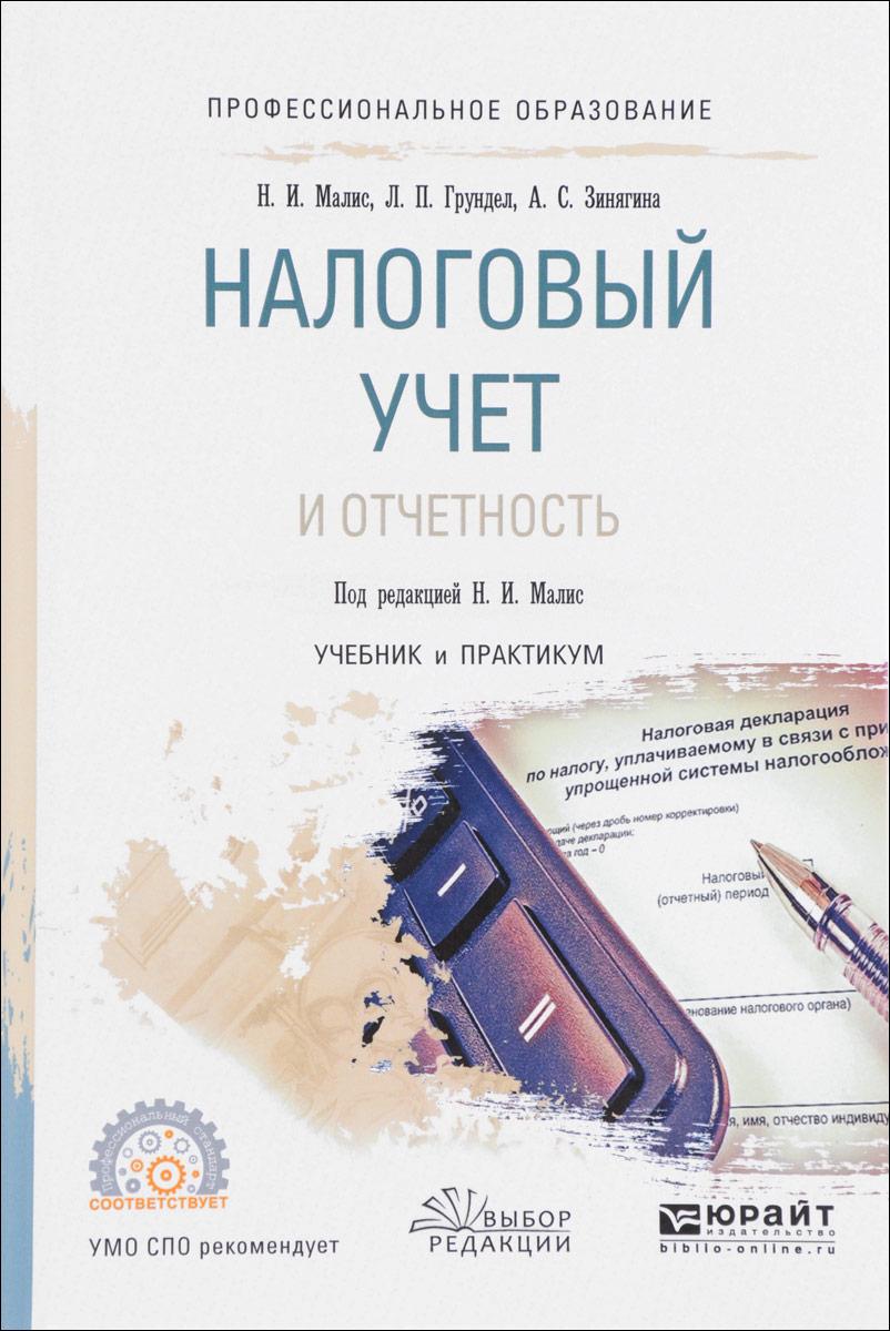 Н. И. Малис, Л. П. Грундел, А. С. Зинягина Налоговый учет и отчетность. Учебник и практикум