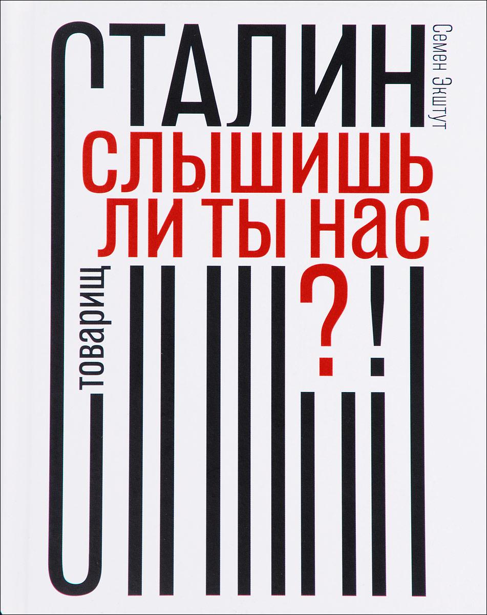 Семен Экштут Товарищ Сталин, слышишь ли ты нас?!