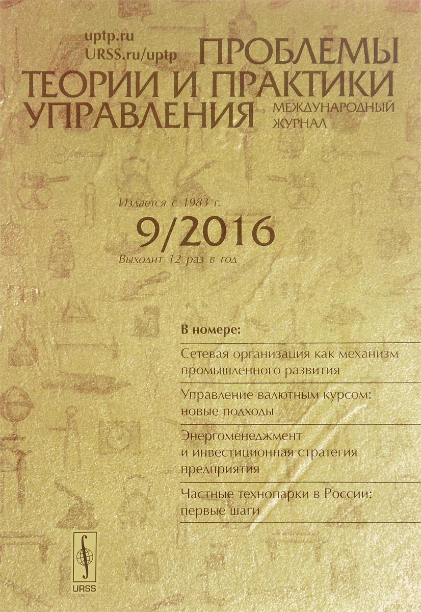Проблемы теории и практики управления, №09, 2016