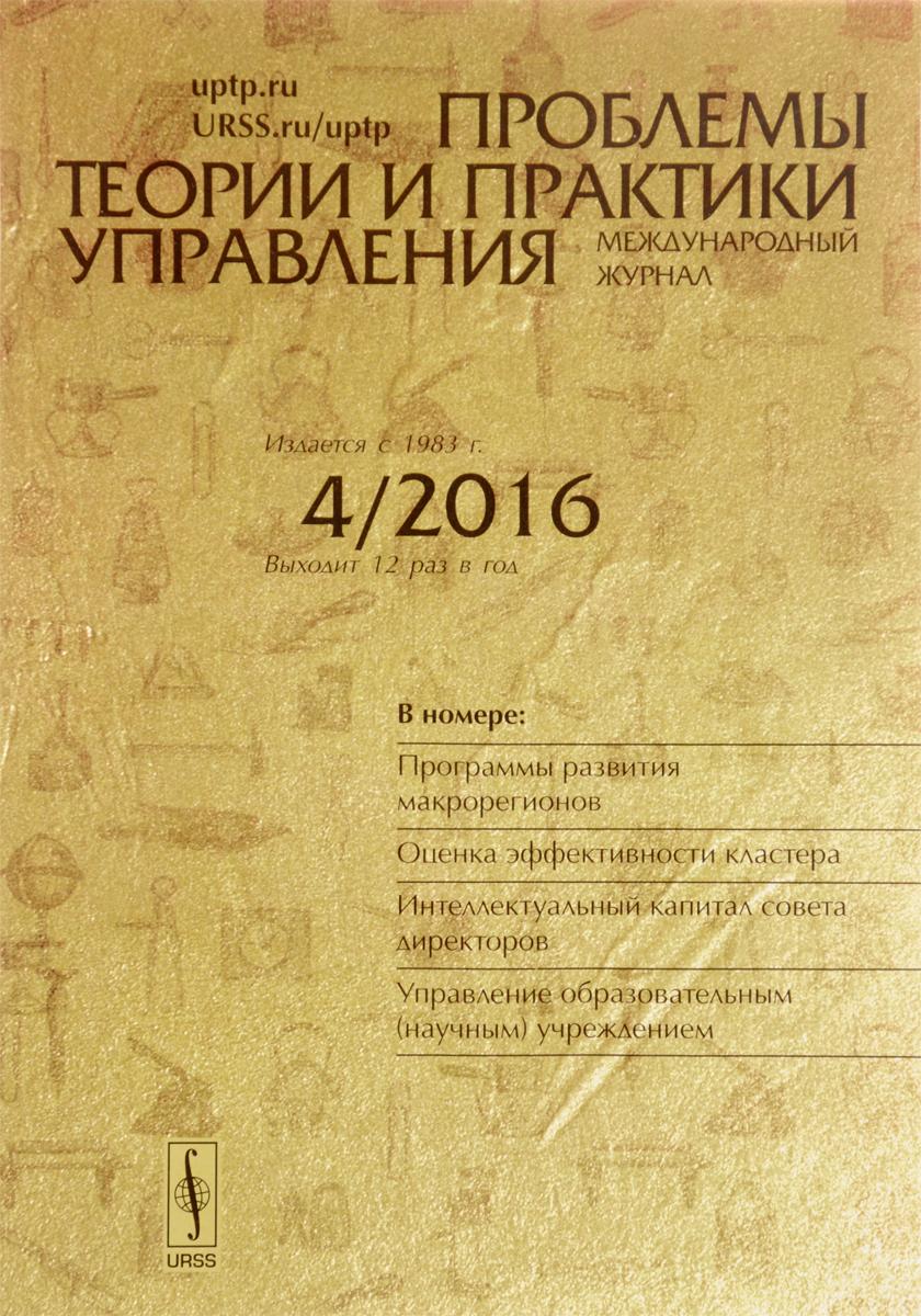 Проблемы теории и практики управления, №04, 2016