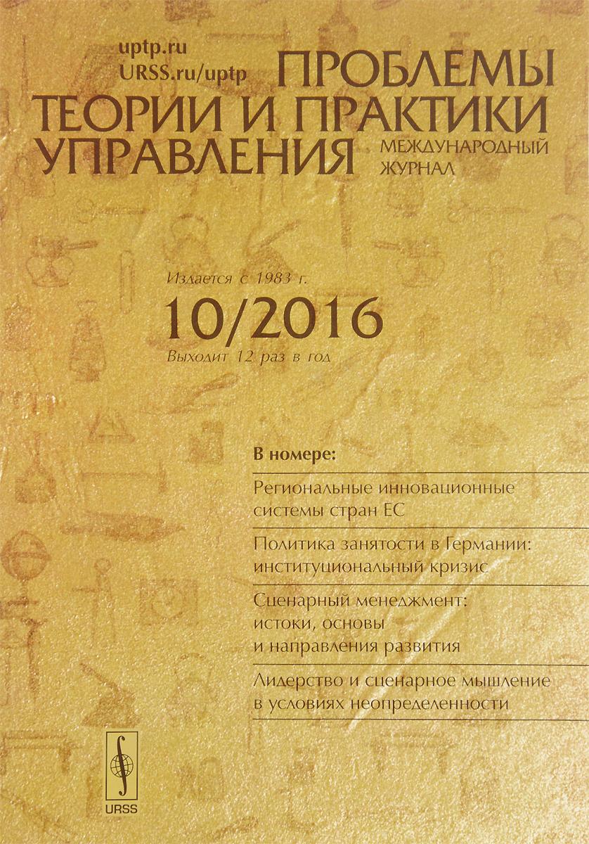 Проблемы теории и практики управления, №10, 2016 цена