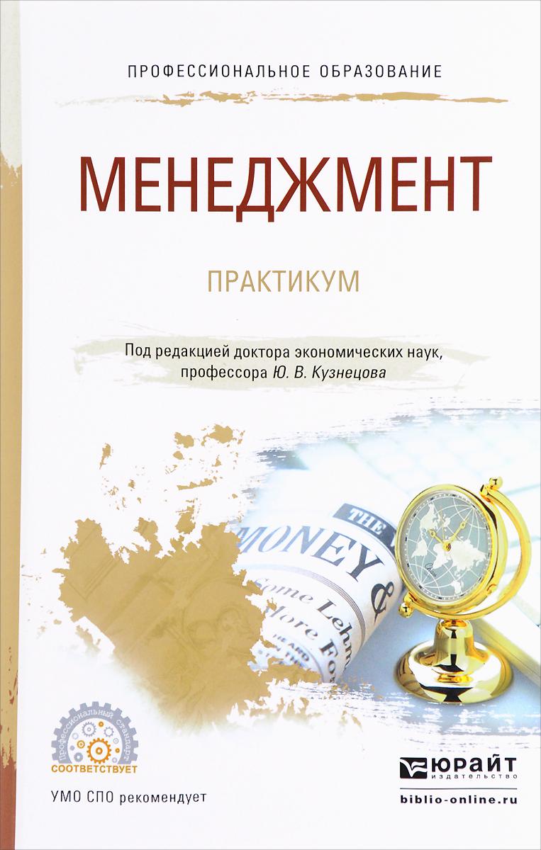 Ю. В. Кузнецов Менеджмент. Практикум. Учебное пособие для спо