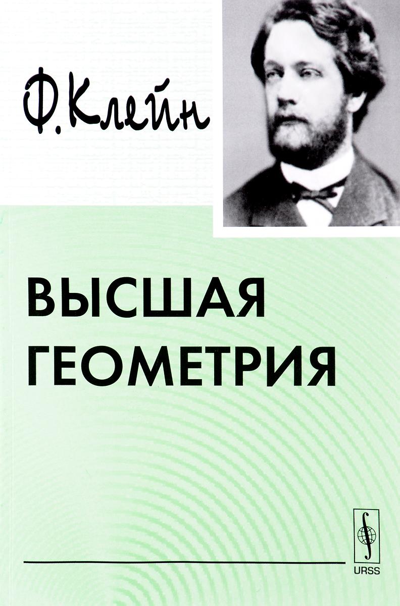 Ф. Клейн Высшая геометрия