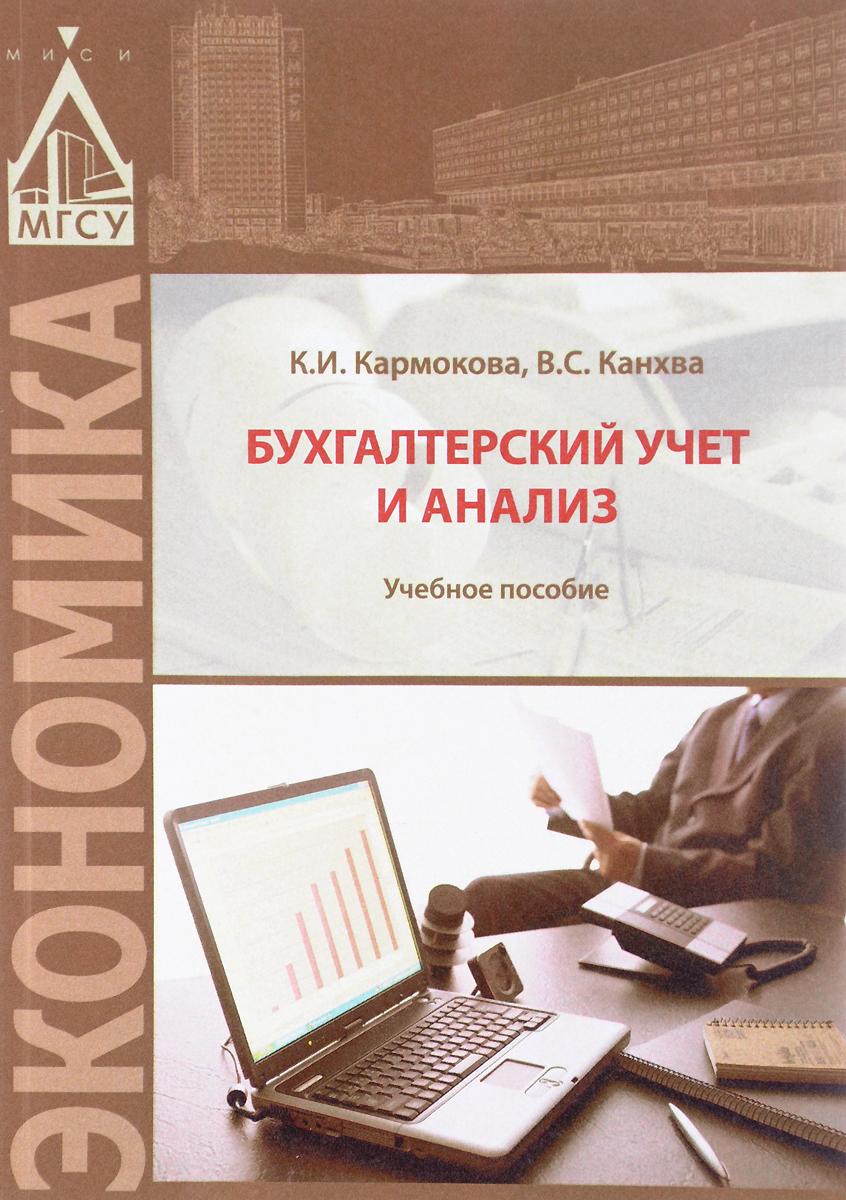 К. И. Кармокова, В. С. Канхва Бухгалтерский учет и анализ. Учебное пособие
