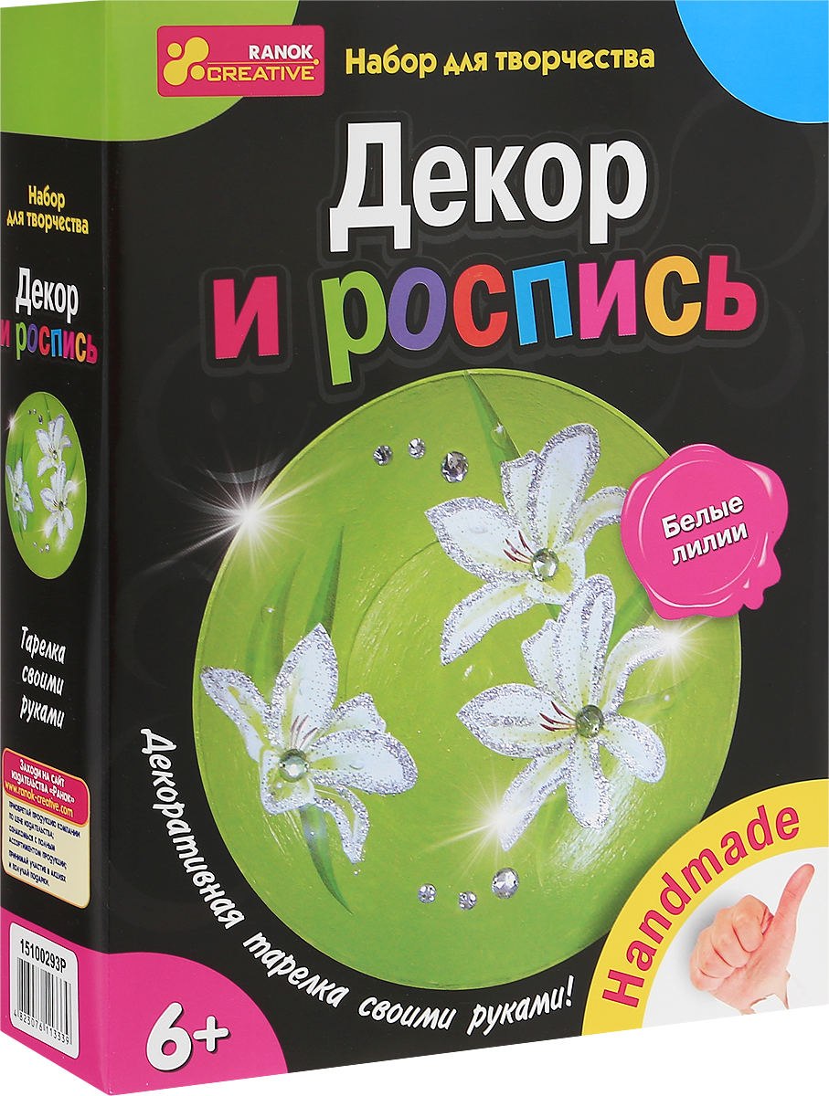 Ranok Декор и роспись Белые лилии Тарелочка цена